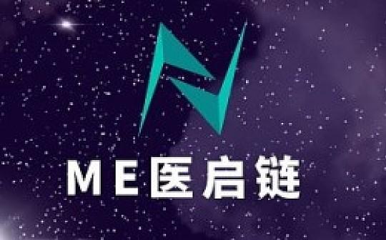 ME医启链:当医疗行业遇上区块链