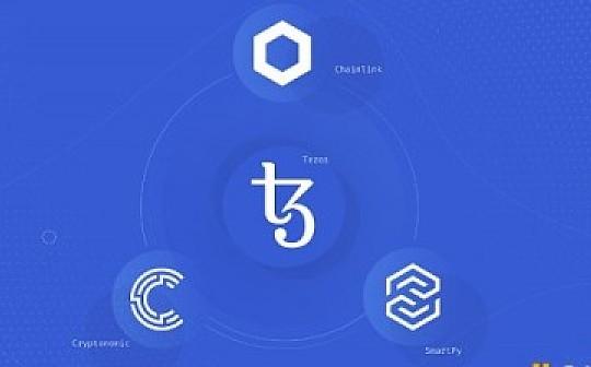 Tezos顶尖开发者联手将Chainlink预言机引入Tezos生态圈