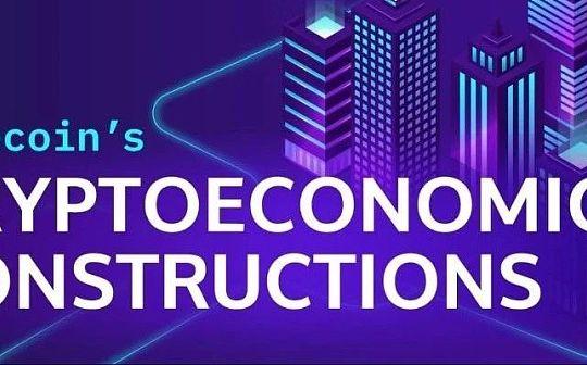 一文概览 Filecoin 加密经济三层结构:经济原则、有效存储与需求推动