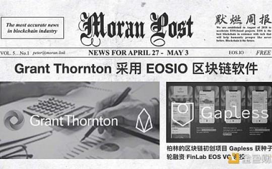EOS 区块链周报 | Youtbe Ivan 及 CNBC 主持人将担任 EOS 线上黑客松评审