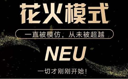我相信花火平台不会给花火NEU/HDU诋毁者或仿盘太长时间的、终究都会回归花火NEU/HDU