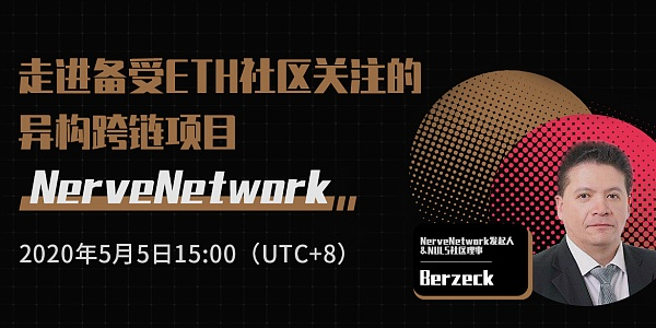 走进备受ETH社区关注的异构跨链项目NerveNetwork-NULS一个可定制的区块链基础设施!