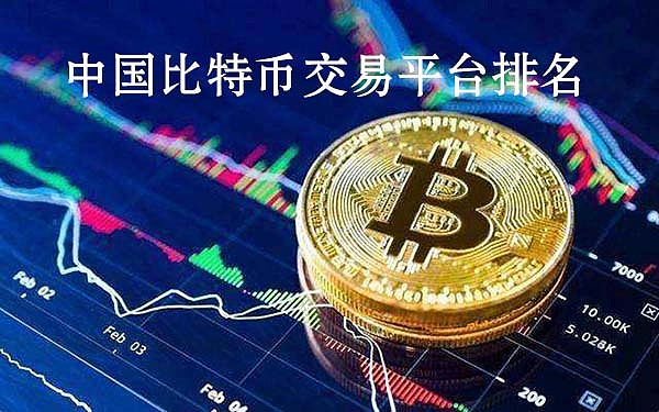 """020比特币交易平台排名,中国比特币交易平台哪个好"""""""