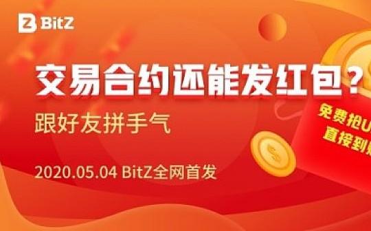 BitZ交易合约赢USDT红包 与好友拼手气抢赠金