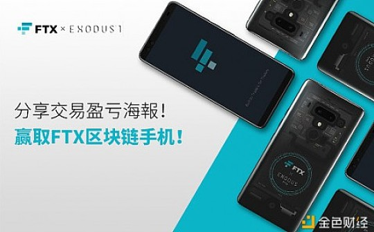 FTX活动   分享FTX盈亏海报 送FTX与HTC联名区块链手机