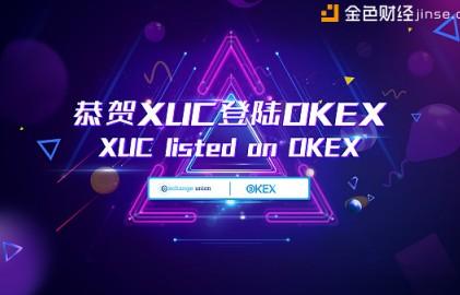 重磅!XUC(交易所联盟币)登陆全球著名交易所OKEX