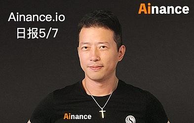 Ainance.io日报2020/5/7