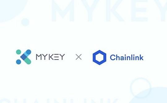 MYKEY与预言机提供商Chainlink建立合作,共同拓展DID应用场景