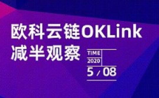欧科云链OKLink减半观察:比特币价格破万  后浪们如何应对危与机