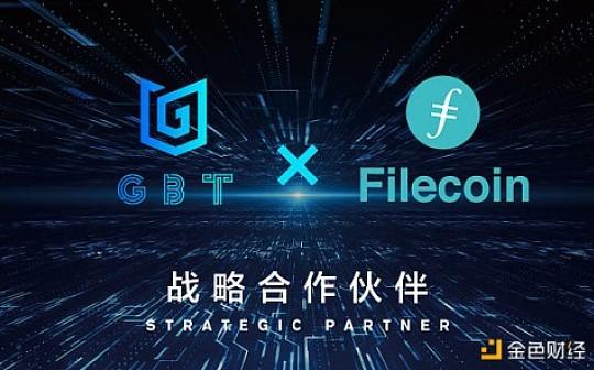 GBEX交易所平台通证GBT将与IPFS达成强势战略合作