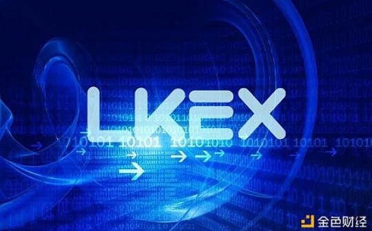 交易所新星Lkex重塑区块信任机制的金融创新交易平台