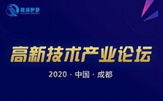 赋能传统 追求创新——高新技术产业论坛成功举办