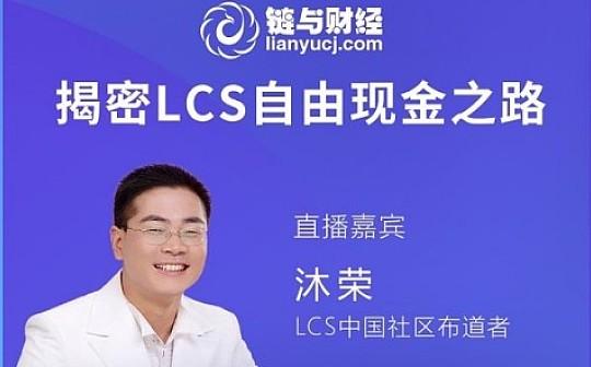 LCS自由现金为什么能火爆你的社交圈?