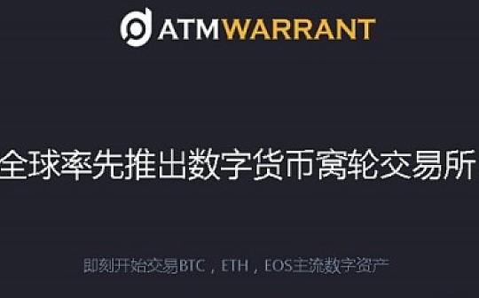 1分钟玩转ATM  warrant