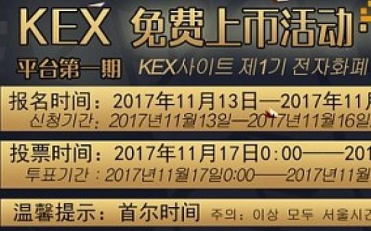 韩国KEX免费上币投票火热进行,黑马项目泛娱链(IPT)社区投票大激励!
