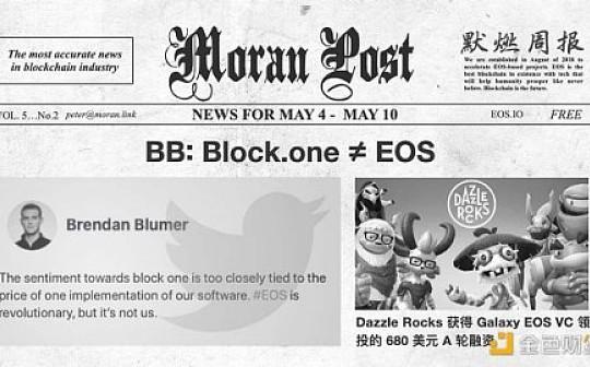 EOS 周报 |BB: B1 不等于EOS 现阶段推广不是优先任务