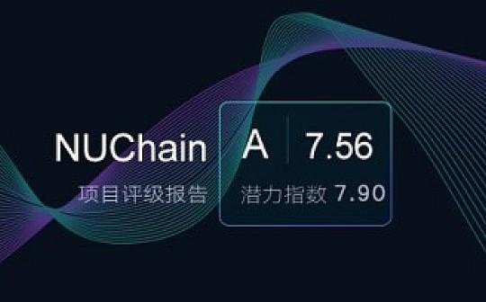NUChain:解决区块链第一公里的难题   ONETOP评级