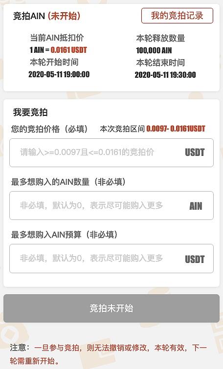 Ainance.io日报2020/5/11