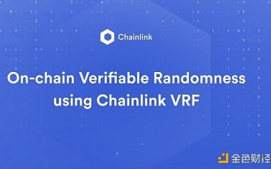 Chainlink 可验证随机函数详解