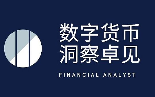 报告解读:欧洲央行《全球稳定币监管及金融稳定视角下的合规透视》