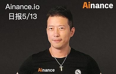 Ainance.io日报2020/05/13(明天开放AIN内部转账及竞拍幸运奖)