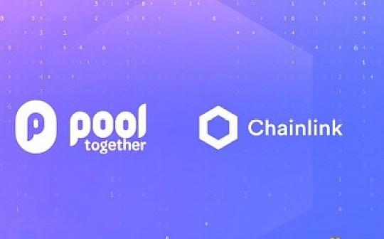 PoolTogether与Chainlink携手 推动协议实现去中心化