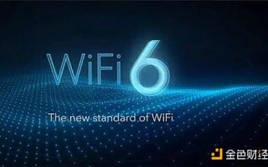 WiFi新标准对当前家庭网络的改善