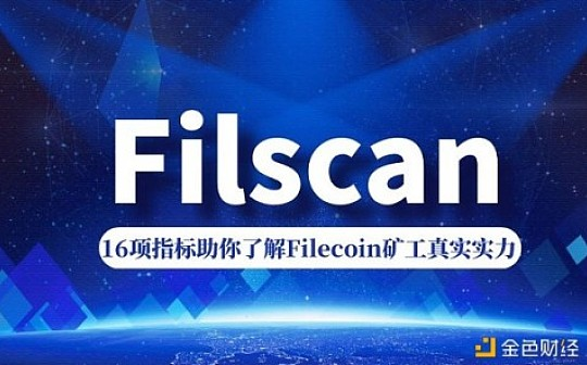 Filscan的16个小技巧 助你辨别Filecoin矿工的真正实力