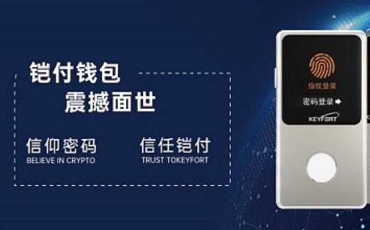 加密货币硬件钱包又添新面孔 KeyFort K300 于 5 月 15 日全球发售