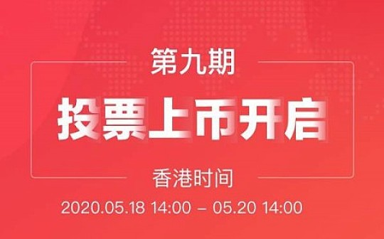 中币(ZB)第九期投票上币将于5月18日正式开启  VBT vs CRPT vs CEL