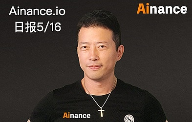 Ainance.io日报2020/05/16(AIN升值逻辑)