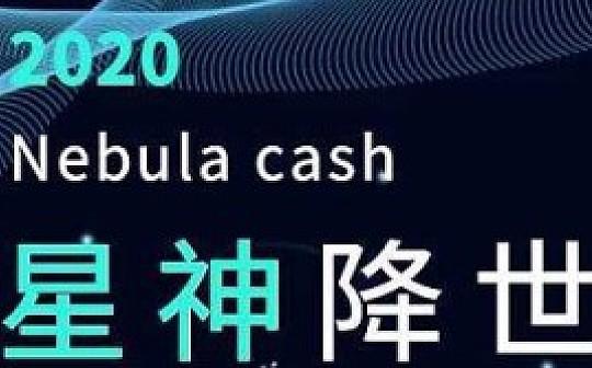 星神降世——关于Nebula cash全面解析