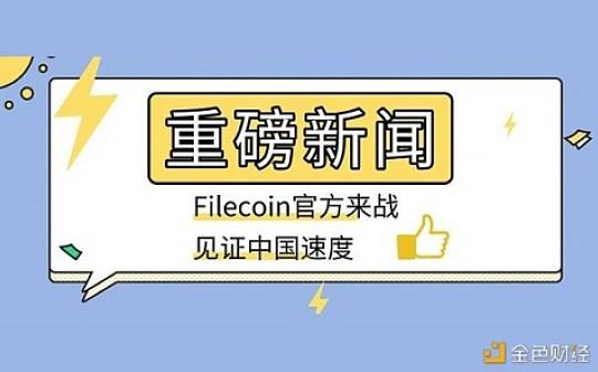 原力闪电:Filecoin复制证明中国速度