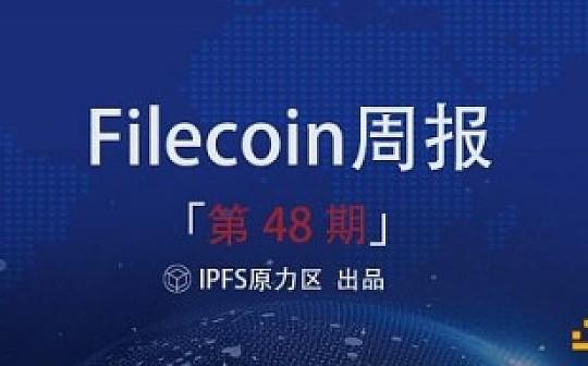 Filecoin周报 - 48:Filecoin测试大战烽烟起 原力闪电惊四方