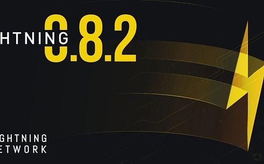 闪电网络发布v0.8.2更新:Keysend付款、更大的支付通道、新后端API