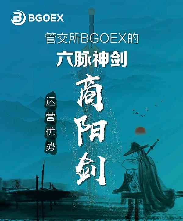 """管交所BGOEX的六脉神剑——""""商阳剑"""""""