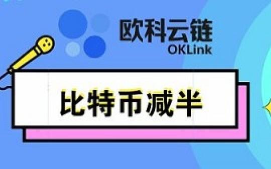 欧科云链OKLink行业观察:比特币减半一周后  算力跌破100 EH/s