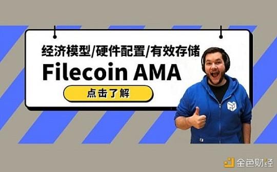 胡安AMA核心盘点 经济模型/硬件配置/测试现状