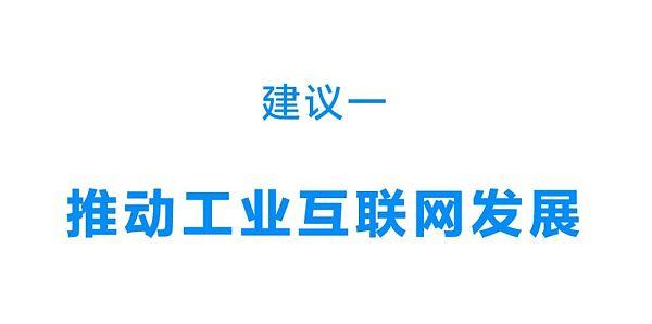 全国人大代表、海尔集团总裁 周云杰两会五大建议图1