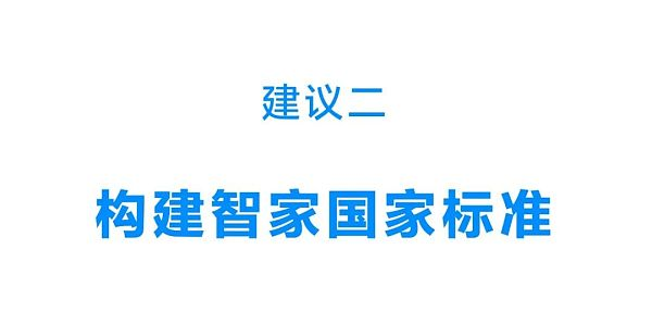 全国人大代表、海尔集团总裁 周云杰两会五大建议图3