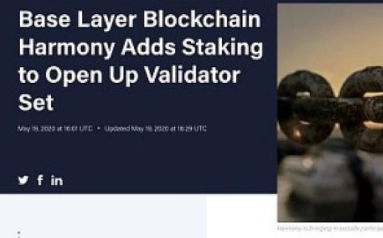 Coindesk:底层区块链网络Harmony开始公开抵押