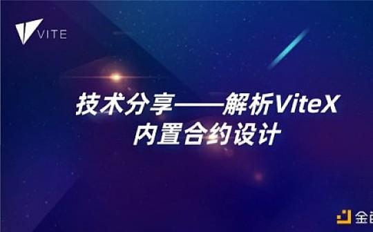技术分享——深入解析ViteX内置合约设计