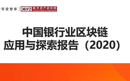 研报:中国银行业区块链应用与探索报告(2020)