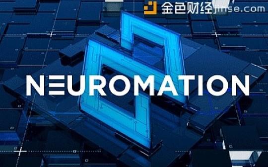 Neuromation:获得2017年瑞士达沃斯 D10e区块链大会第一名