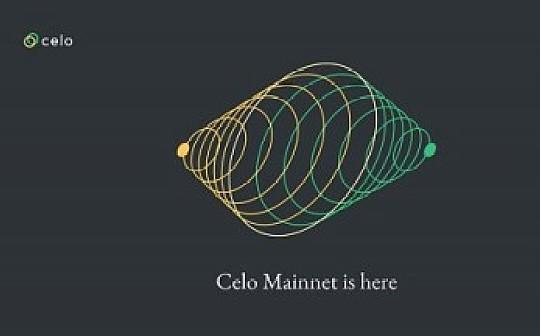 Celo主网正式上线