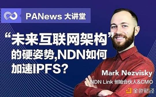 """""""未来互联网架构""""的硬姿势, NDN如何加速IPFS?"""