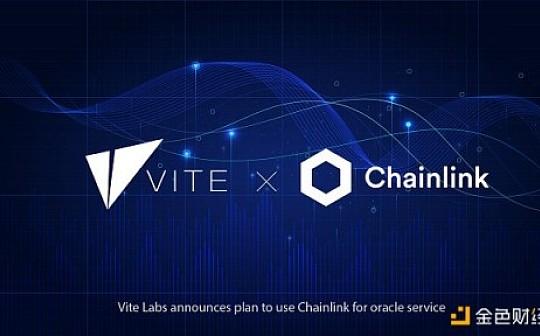 Vite Labs 将集成Chainlink预言机服务