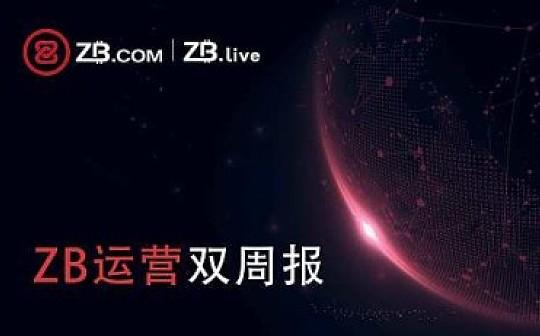 ZB币双周报(5月3日-5月17日)