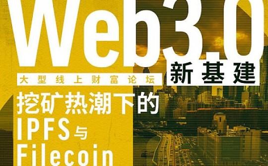 """Web3.0新基建-挖矿热潮下的IPFS与Filecoin"""