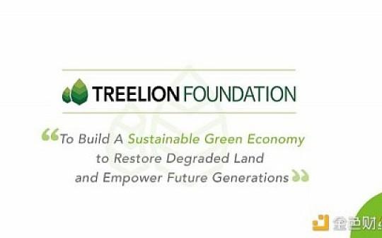 欧盟前环境专员卡曼纽·维拉加入TREELION基金会指导委员会